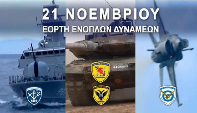 Αποτέλεσμα εικόνας για Ημέρα των Ενόπλων Δυνάμεων.
