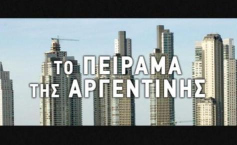 Το Πείραμα της Αργεντινής! Επίκαιρο μετά τις δηλώσεις του Α.Τσίπρα