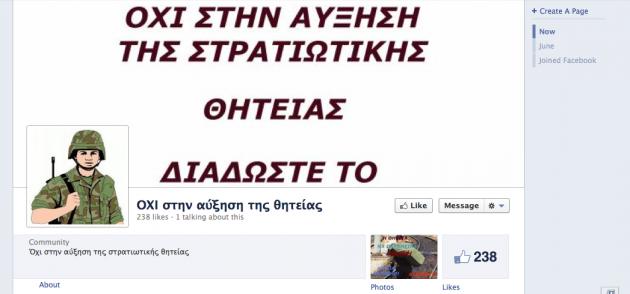 """""""Επανάσταση"""" κατά της αύξησης της θητείας μέσω facebook."""