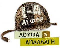 Δύο ταξιαρχίες `βύσματα` υπηρετούσαν στην Αθήνα! Αποκάλυψη-σοκ