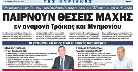 Ο Κυπριακός Τύπος σήμερα 05-08-12