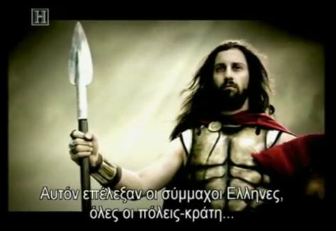 ΜΟΛΩΝ ΛΑΒΕ. Σαν σήμερα το είπε ο Λεωνίδας.Δείτε τη μάχη των Θερμοπυλών σε βίντεο!