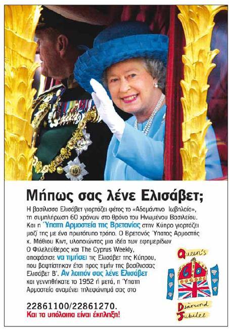 Σάλος στη Κύπρο από τη διαφήμιση ραγιαδισμού με τη Βασίλισσα Ελισάβετ!