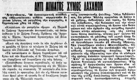 Ντοκουμέντο-Σμύρνη.ΑΘΗΝΑΙ 2 ΣΕΠΤΕΜΒΡΙΟΥ 1922.Πως περιέγραφαν οι εφημερίδες τη καταστροφή