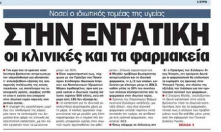 Ο Κυπριακός τύπος σήμερα 20-09-12
