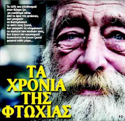 Ο Κυπριακός τύπος σήμερα 13-10-12