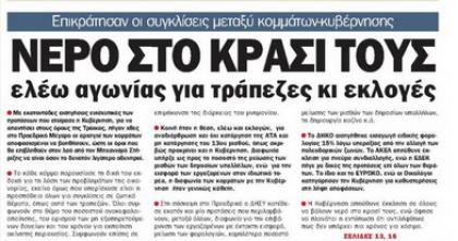 Ο Κυπριακός τύπος σήμερα 16-10-12