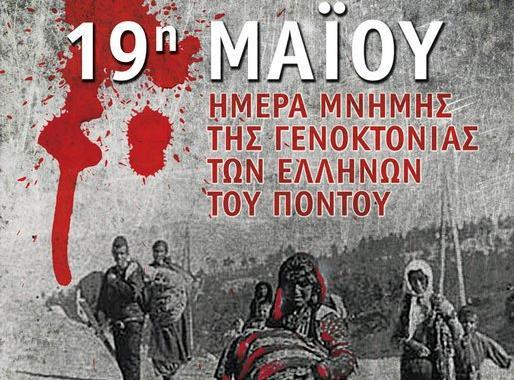 Αποτέλεσμα εικόνας για Γενοκτονίας των Ελλήνων του Πόντου