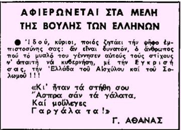 """Κυπριακό και """"Ιουλιανά"""": Η διπλή μαύρη επέτειος της 15ης Ιουλίου"""