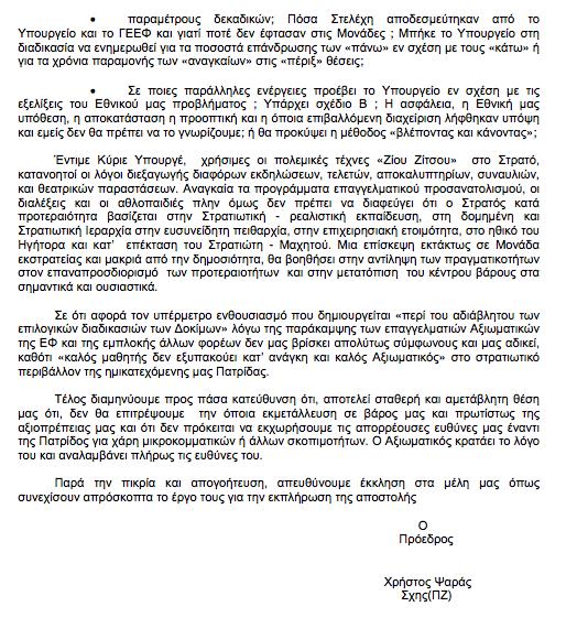 Ποιος Σύνδεσμος στρατιωτικών έστειλε επιστολή - κεραυνό σε υπουργό Άμυνας!