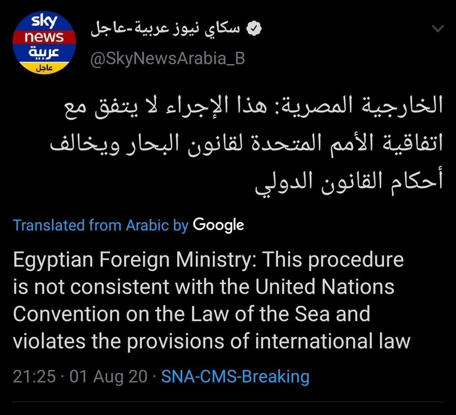 Πυρά Αιγύπτου προς Τουρκία : Τουρκικές έρευνες στην Ανατολική Μεσόγειο συνιστούν παραβίαση των δικαιωμάτων μας....